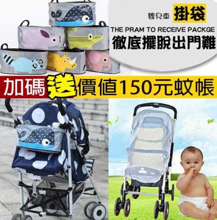 ((加碼贈送價值150元蚊帳)) 嬰兒推車專用媽咪包 推車掛袋收納袋 推車配件 夏天3