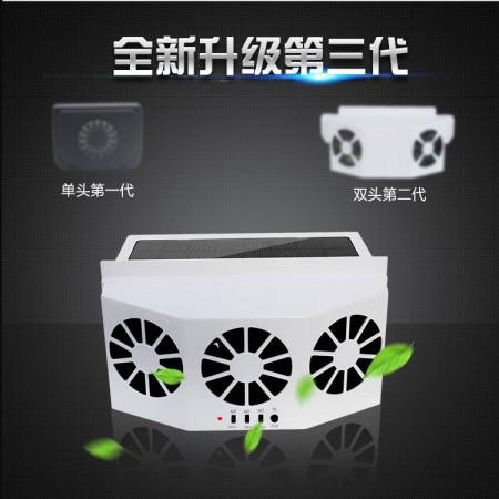 車用太陽能降温器 太陽能汽車排氣扇汽車散熱器太陽能汽車降溫器車用太陽能排