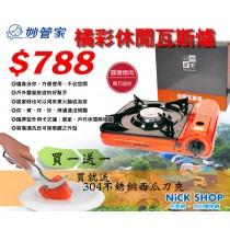 【現貨】妙管家 橘彩 休閒 瓦斯爐 HKR-701 露營烤肉