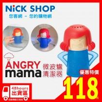 本周降價~48小時快速出貨/ANGRY MAMA 生氣媽媽 憤怒媽媽 微波爐清潔器