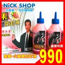 愛鎖-火龍果補胎劑 防釘液 補胎劑 4入裝 /150cc/瓶 預購