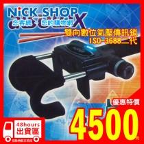 48hr / 愛鎖 雙向數位氣壓傳訊鎖 ISO-3688 二代