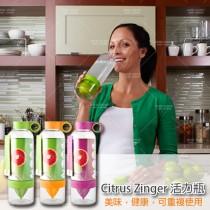 【Citrus Zinger正品】 活力瓶 檸檬瓶 榨汁杯 三色