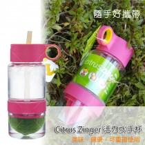 【Citrus Zinger正品】mini 活力水手杯 檸檬瓶 榨汁杯