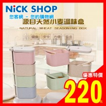 48hr / 小麥天然 360度旋轉式 四色調味盒 廚房用品 創意調味盒小麥餐具
