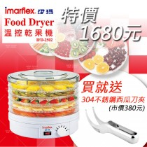 【現貨】【買就送304不銹鋼西瓜刀夾】日本伊瑪imarflex溫控乾果機IFD-2502 健康果乾 自製