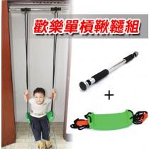 歡樂家用 單槓鞦韆組 平板鞦韆 強力單槓 兒童 安全 鞦韆組合 盪鞦韆 台灣製造
