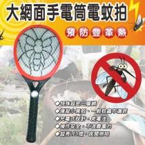 【夏天到~大降價囉】充電式電蚊拍 捕蚊拍 三層網面 LED照明