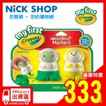 48hr / 美國crayola 幼兒可水洗造型色筆2色(黃+綠)