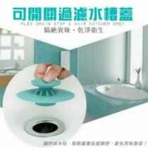48小時快速出貨[買一送一]可開關過濾 排水 水槽蓋 水槽 水管 洗手台 防臭 防阻塞 清潔 浴缸