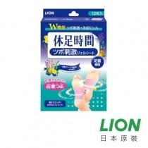 日本 LION 休足時間 腳底凸點貼片 12枚入 現貨+預購