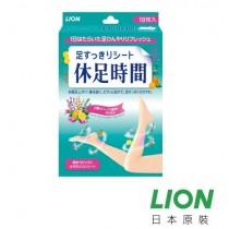 日本 LION 休足時間 清涼舒緩貼片 18枚入 現貨+預購
