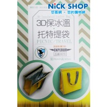 3D保冰溫托特提袋(顏色20多色、隨機出貨) 夏天1
