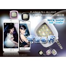 【買5送1】 LED 補光燈 手機 平板 自拍拍照 補光神器 16顆LED 小幫手 非常亮