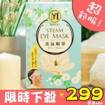 48hr / MIFEI 明妃香氛精油蒸氣眼罩 甜美入睡 白玉蘭(盒)