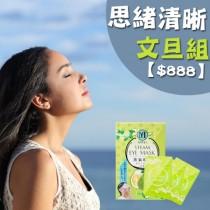 48hr / MIFEI 明妃香氛精油蒸氣眼罩 文旦(三盒入)