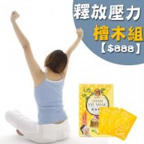 48hr / MIFEI 明妃香氛精油蒸氣眼罩 檜木(三盒入)