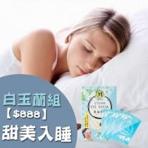 48hr / MIFEI明妃香氛精油蒸氣眼罩 白玉蘭 (三盒入)