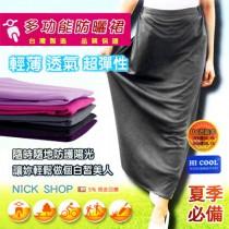 出清降價48hr / 涼感抗UV機車裙 防曬 遮陽裙 輕薄透氣 通勤必備 素面款 台灣製 夏天3