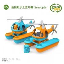 美國【greentoys】藍蜻蜓水上直升機