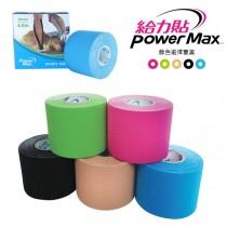 48HR快速到貨《給力貼》Power Max運動貼布(2捲)台灣製造/肌貼/機能貼布