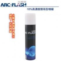 48小時快速到貨/ARC-FLASH光觸媒簡易型噴罐(10%高濃度 200ml)