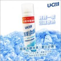 u-cool優冰酷涼 - 衣物/汽車 瞬涼冷凍噴霧(冰鎮檸檬,沁涼野莓,清新薄荷)夏天3