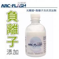 48小時快速到貨/ARC-FLASH光觸媒+負離子織品添加劑