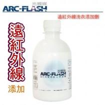 48小時快速到貨ARC-FLASH光觸媒+遠紅外線織品添加劑