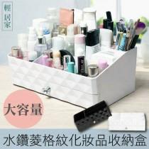 水鑽菱格紋雙層化妝品收納盒-黑/白 桌面化妝品收納盒