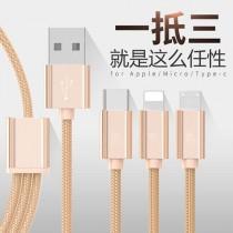 三合一快充線 iOS Type-c 安卓三合一數據線編織尼龍充電線 顏色隨機