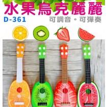 水果烏克麗麗 可調音可彈奏 吉他 益智 音樂啟蒙 兒童玩具 攝影道具 禮物 彈奏 玩具樂器