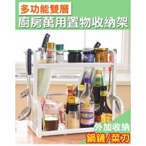 廚房雙層置物架 多功能雙層調味料置物架 廚房雙層置物架 廚衛收納 調味罐架 瀝水架 收納架