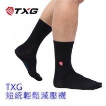 TXG 輕鬆減壓襪