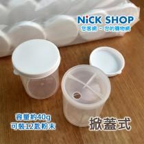 小粉罐-20入(掀蓋式) 約40g