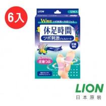 【6盒】日本 LION 休足時間 腳底凸點貼片 12枚入 現貨+預購