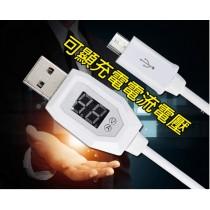 安卓智能顯示快充傳輸線,兼具資料同步傳輸、充電及顯示電壓電流三合一功能