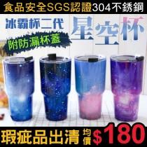 [瑕疵出清]冰霸杯(星空杯)認証304不銹鋼冰霸杯大容量900ml