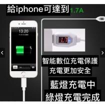 蘋果apple智能顯示快充傳輸線,兼具資料同步傳輸、充電及顯示電壓電流三合一功能 iphone