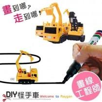 畫畫感應軌道車 兒童玩具 會聽人話的玩具車 畫線工程車 小小工程師 感應車 軌道車