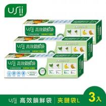48小時出貨/【Usii優系】高效鎖鮮袋(夾鏈袋/L)(3入組)