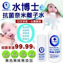 48小時出貨/Dr. Water水博士抗菌離子水(買大送小)99.9%抑菌 鹼性負離子水
