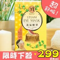 48hr / MIFEI 明妃香氛精油蒸氣眼罩 壓力釋放 檜木(盒)