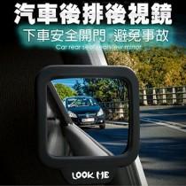 48hr快速出貨買一送一 /汽車後座後視鏡/B柱輔助鏡 車用270度廣角鏡