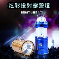 多功能炫彩露營燈 LED舞台燈光投射 金色