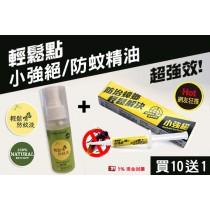 (買10組送1組) 輕鬆點 攻蟑剋星 小強絕 5g +輕鬆噴防蚊精油 80ml/瓶 夏天3