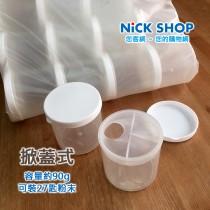大粉罐-6個 (掀蓋式) 約90g
