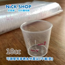 10cc量杯/100入