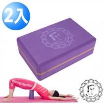 《Fun Sport yoga》樂亦沛瑜珈磚(環保材質)醉金紫(50-55度) 2入