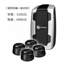 FOBO Tire 汽車胎壓偵測器 (適用四輪一般房車) (胎壓範圍0~350kPa(50psi))